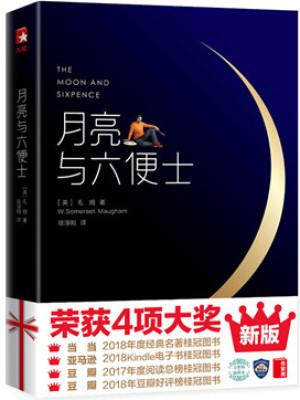 《月亮与六便士》全本未删节插图珍藏版pdf电子书下载