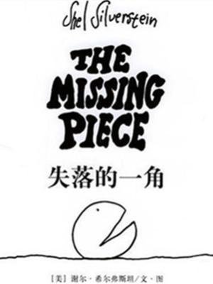 [美] 谢尔·希尔弗斯坦《失落的一角》PDF电子书下载