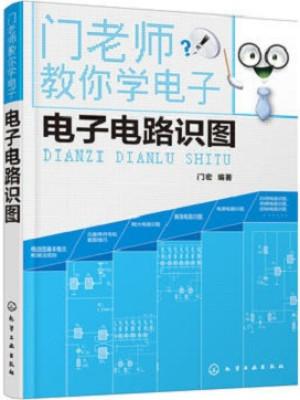 《门老师教你学电子:电子电路识图》pdf扫描版电子书下载