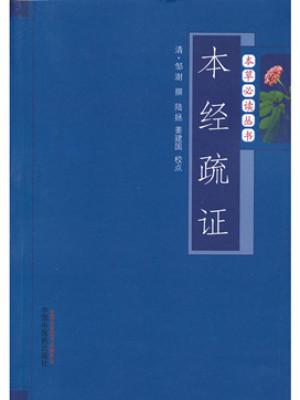 邹澍《本经疏证》pdf文字版电子书免费下载