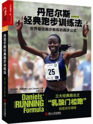 《丹尼尔斯经典跑步训练法:世界最佳跑步教练的跑步公式》pdf电子书下载