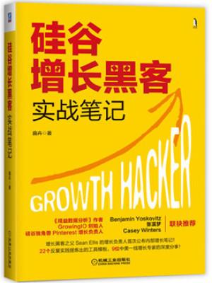 曲卉《硅谷增长黑客实战笔记》pdf文字版电子书下载