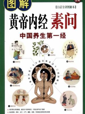 《图解黄帝内经·素问:中国养生第一经》PDF文字版电子书下载