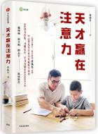 黄扬名《天才赢在注意力》pdf文字版电子书下载