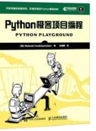 《Python极客项目编程》pdf电子书下载