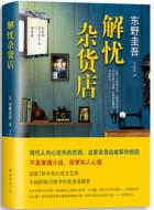 [日]东野圭吾《解忧杂货铺》pdf电子书下载