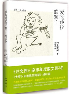 村上春树《爱吃沙拉的狮子》pdf文字版电子书下载