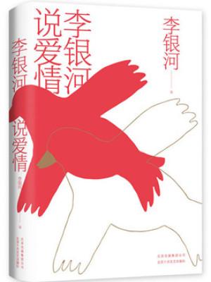李银河《李银河说爱情》pdf文字版电子书下载