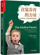 《直觉养育的力量》pdf文字版电子书下载