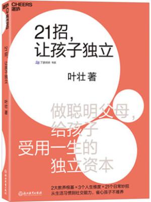 叶壮《21招,让孩子独立》pdf文字版电子书下载