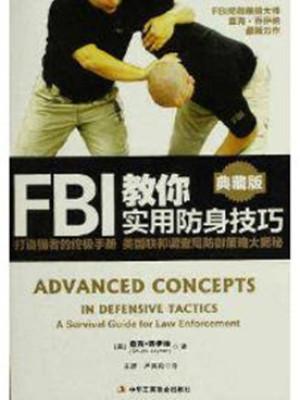 查克·乔伊纳《FBI教你实用防身技巧》pdf电子书下载