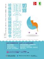 《如何睡个好觉:哈佛医学院睡眠指导书》pdf文字版电子书下载