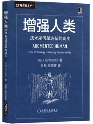 《增强人类:技术如何塑造新的现实》pdf文字版电子书下载