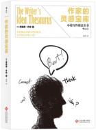 《作家的灵感宝库:小说写作创意全书》pdf电子书下载