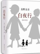[日]东野圭吾《白夜行》pdf电子书下载
