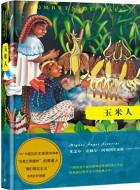 阿斯图里亚斯《玉米人》pdf文字版电子书下载