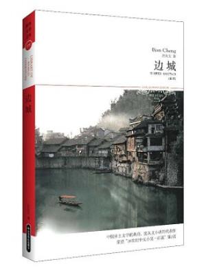 沈从文《边城》pdf电子书下载