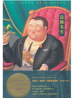 阿斯图里亚斯《总统先生》pdf文字版电子书下载