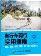 《自行车骑行实用指南》扫描版pdf电子书下载