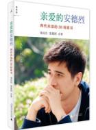 龙应台《亲爱的安德烈》pdf文字版电子书下载