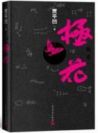 贾平凹《极花》pdf文字版电子书下载