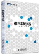 项亮《推荐系统实践》pdf文字版电子书下载