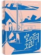 王占黑《空响炮》pdf文字版电子书下载