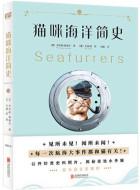 [澳]菲利帕·桑德尔《猫咪海洋简史》pdf文字版电子书下载