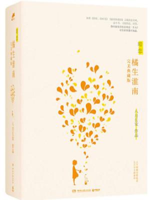 八月长安《暗恋·橘生淮南》pdf文字版电子书下载