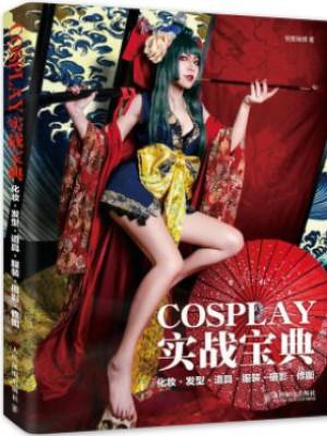 恒星璀璨《COSPLAY实战宝典》pdf图文版电子书下载