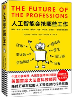《人工智能会抢哪些工作》pdf文字版电子书下载