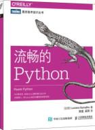 《流畅的Python》pdf文字版电子书下载