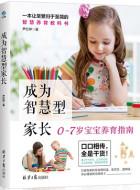 尹红婷《成为智慧型家长》pdf电子书下载