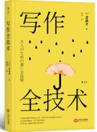 [日]斋藤孝《写作全技术》pdf电子书下载