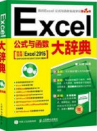 宋翔《Excel公式与函数大辞典》图文版pdf电子书下载