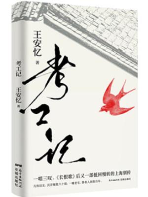 王安忆《考工记》pdf扫描版电子书下载