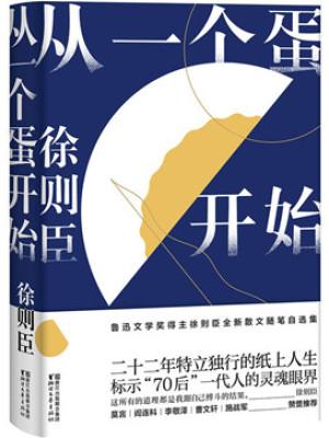 徐则臣《从一个蛋开始》pdf文字版电子书下载