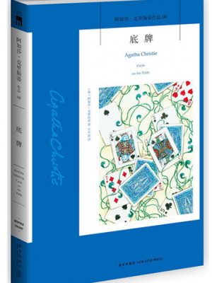 《底牌:阿加莎·克里斯蒂侦探作品集09》pdf电子书下载