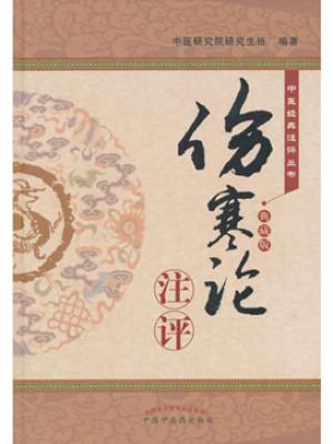 《伤寒论》注评(典藏版)pdf扫描版电子书下载