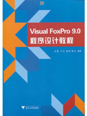 金勤《Visual FoxPro9.0程序设计教程》pdf文字版电子书下载