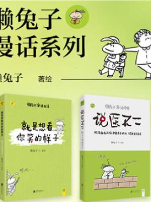 懒兔子《懒兔子漫话中医套装》pdf文字版电子书下载