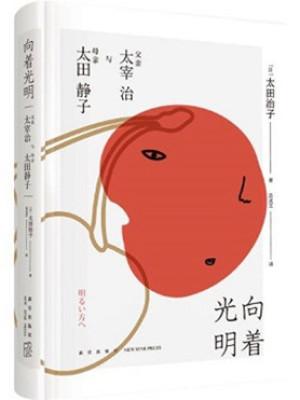 《向着光明:父亲太宰治与母亲太田静子》pdf电子书下载