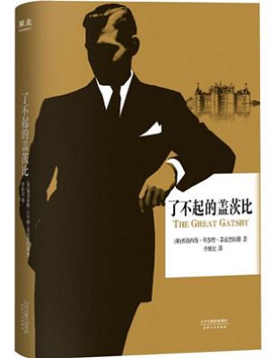 《了不起的盖茨比》pdf文字版电子书下载