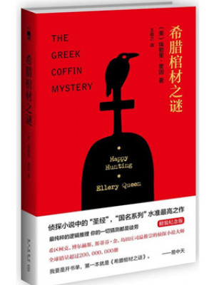 [美]埃勒里·奎因《希腊棺材之谜》pdf电子书下载