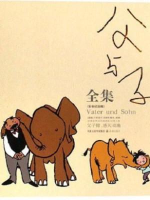 【德】卜劳恩《父与子全集》(漫画经典)PDF电子书下载