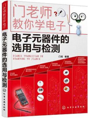 《门老师教你学电子:电子元器件的选用与检测》pdf电子书下载