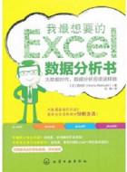 [日]西内启《我最想要的EXCEL数据分析书》pdf电子书下载