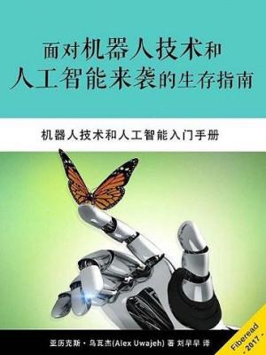 《面对机器人技术和人工智能来袭的生存指南》文字版pdf电子书下载