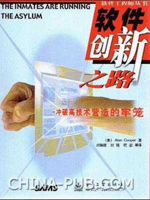 《软件创新之路:冲破高技术营造的牢笼》pdf扫描版电子书下载