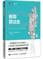 《极简算法史:从数学到机器的故事》pdf文字版电子书下载